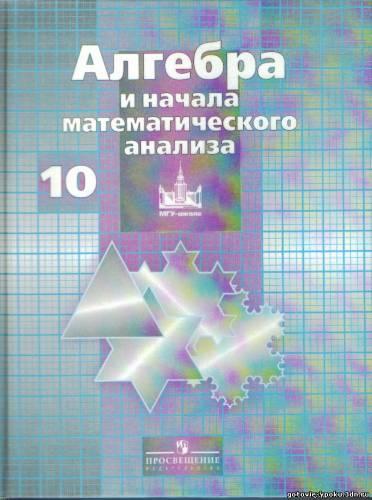 решебник/ГДЗ к учебнику