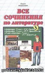 сочинение/ГДЗ по литературе для 9 класса.