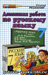 решебник/ГДЗ к учебнику по русскому языку для 7 класса (Разумовская)