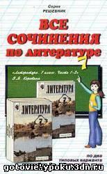 сочинение/ГДЗ по литературе для 7 класса.