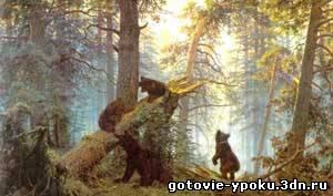 сочинение/ГДЗ по картине Шишкина Утро в сосновом бору