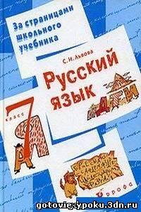 решебник/ГДЗ по русскому языку для 7 класса (Львова)