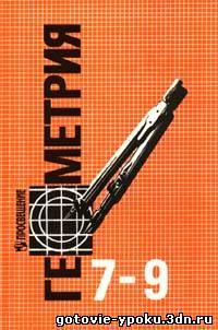 решебник/ГДЗ к учебнику по по геометрии для 7-9 классов. (Атанасян)