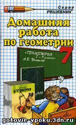 решебник/ГДЗ к учебнику по геометрии для 7 класса (Погорелов)