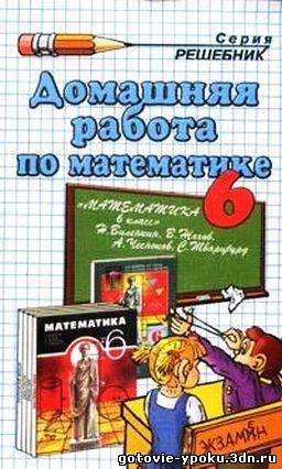 решебник/ГДЗ по математике для 6 класса. (Виленкин)