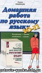 решебник/ГДЗ по русскому языку для 10-11 классов Греков Крючков Чешко