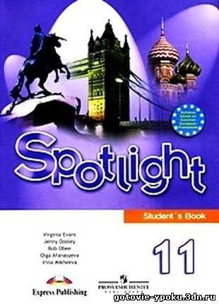 решебник/ГДЗ к учебнику по Английскому языку для 11 класса Spotlight 11. Teacher's Book (Афанасьева)