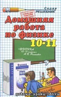 решебник/ГДЗ к сборнику задач по физике для 10-11 классов. (Рымкевич)