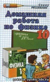 решебник/ГДЗ к учебнику по физике для 10 класса. (Громов)