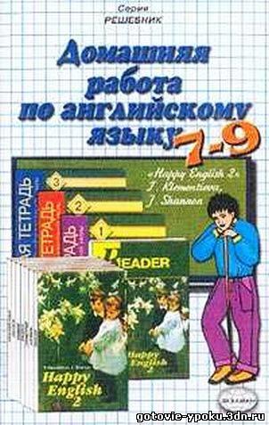 решебник/ГДЗ к учебнику Happy english для 7-9 классов (Клементьева, Шенон)