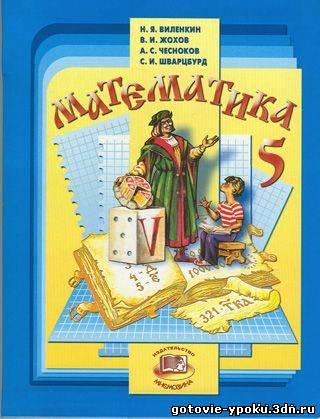 решебник/ГДЗ к учебнику по математике 5 класс (Виленкин)