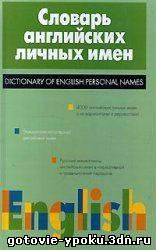 словарь/ГДЗ английских личных имен (Рыбакин)