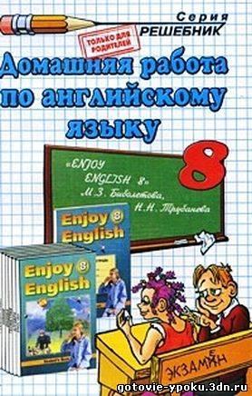 решебник/ГДЗ к учебнику Enjoy English для 8 класса. (Биболетова)