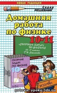 решебник/ГДЗ к сборнику задач по физике для 10-11 классов. (Степанова)