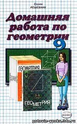 решебник/ГДЗ к учебнику по геометрии для 9 класса. (Погорелов)