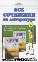 сочинение/ГДЗ по литературе для 8 класса