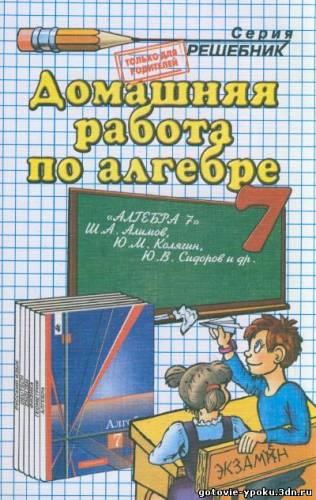 решебник/ГДЗ к учебнику по алгебре для 7 класса (Алимов)
