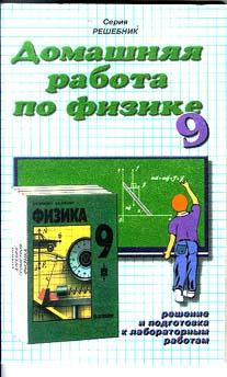 решебник/ГДЗ к учебнику по физике для 9 класса. (Кикоин)
